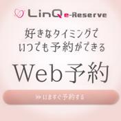 Web予約 LinQ e-Reserve 今すぐ予約する